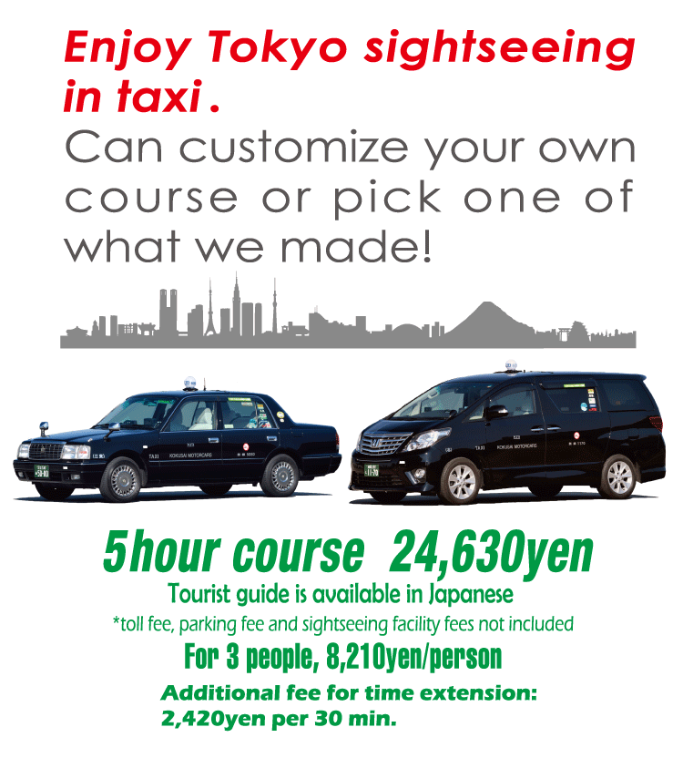 tokyosightseeing-taxi-charge1.0