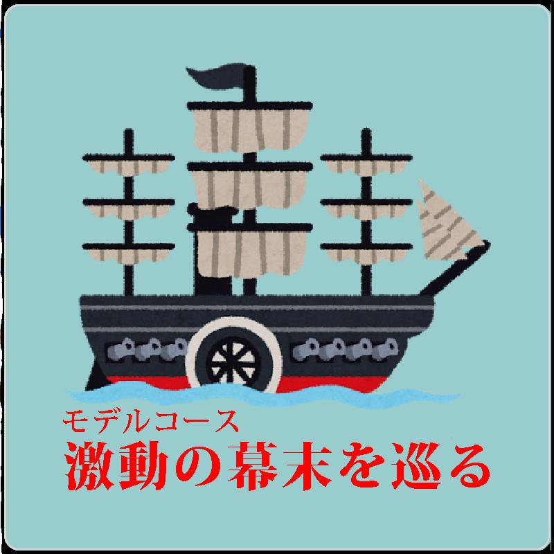日本の夜明けじゃ!