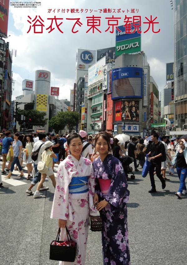 東京観光タクシー「観光浴衣で観光」