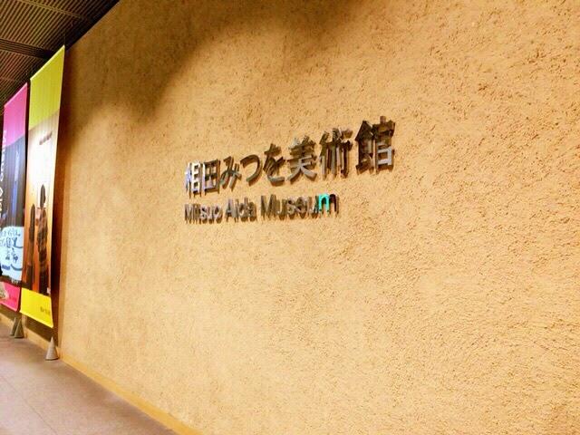 相田みつを美術館/東京国際フォーラム/東京観光タクシー/Tokyo International Forum