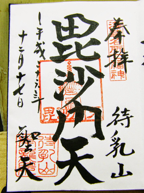 待乳山 御朱印/東京観光/tokyo/tokyodrive