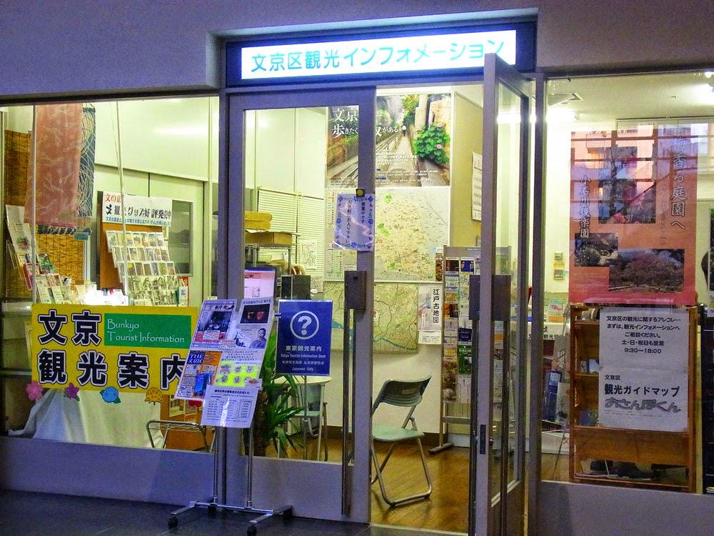 文京区観光インフォメーションセンター