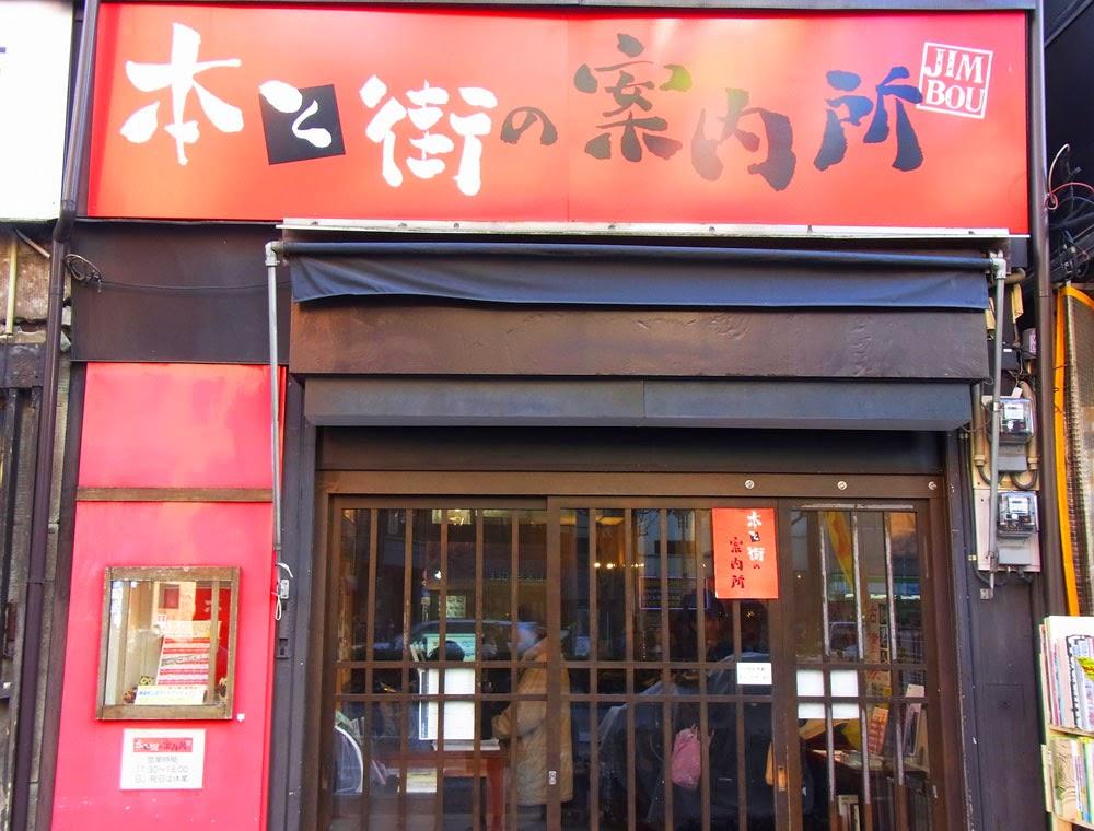 神保町/本と街の案内所/東京観光/tokyo/tokyodrive