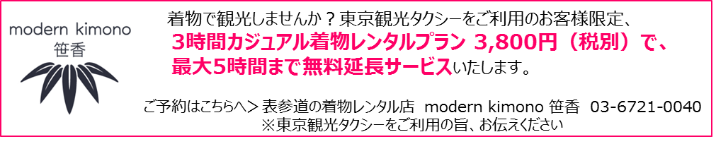 tokyodrive笹香