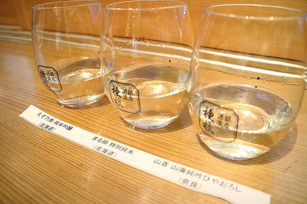 銀座酒蔵 検校