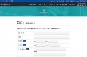 hire-info
