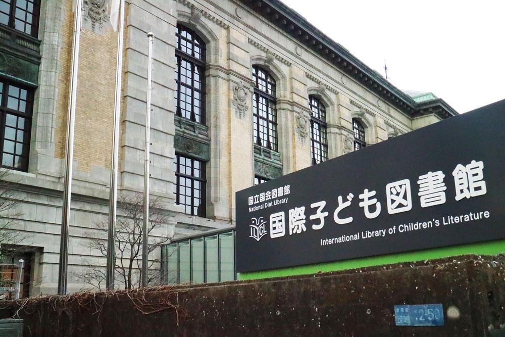 国際子ども図書館/東京観光タクシー/tokyodrive