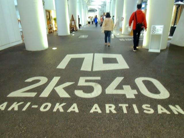 2K540 AKI-OKA ARTISAN (秋葉原)