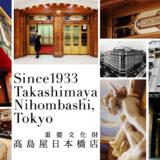 東京「重要文化財」巡り 5時間コース