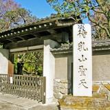待乳山聖天(まつちやましょうてん) Matsuchiyama Shoden Temple