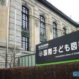 国際こども図書館 International Library of Children's Literature【タクシーで巡る東京観光】