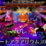 ECO EDO日本橋 アートアクアリウム ~江戸・金魚の涼~&ナイトアクアリウム Nihonbashi Art Aquarium