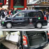 観光タクシー・ハイヤー 車内イメージ